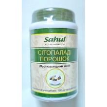 Sahul - Ситопалади (Sitopaladi churna) (100гр)